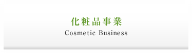 化粧品事業 - Cosmetic Business